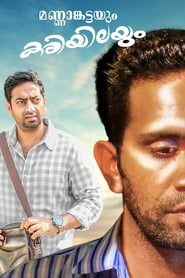 Mannamkattayum Kariyilayum (2017) Malayalam Full Movie