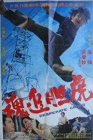Hu dan zhui hun (1974)