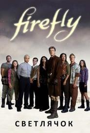 Firefly-Azwaad Movie Database
