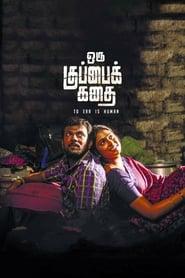 مشاهدة فيلم Oru Kuppai Kathai مترجم