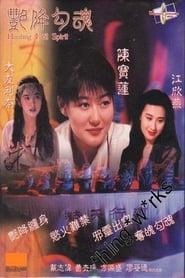 Yan jiang gou hun image