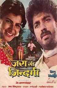 Zara Si Zindagi 1983 Hindi Movie WebRip 400mb 480p 1.3GB 720p 4GB 12GB 1080p