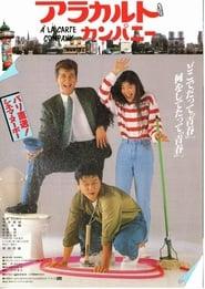 アラカルトカンパニー 1987