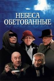 Promised Heaven (1991)