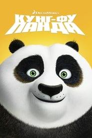 Смотреть Кунг-фу Панда