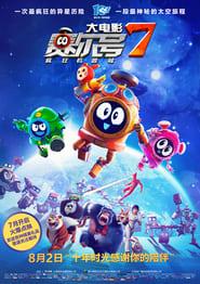 Seer Movie 7: Crazy Intelligence