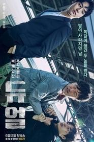 ซีรีส์เกาหลี Duel ตอนที่ 1-16 ซับไทย [จบ] HD