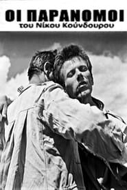The Outlaws (1958)