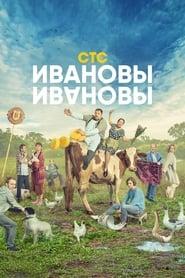 Ивановы-Ивановы 2017