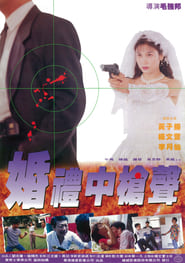 Danger of the Wedding (1993)