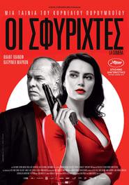 The Whistlers / La Gomera (2020) online ελληνικοί υπότιτλοι