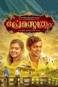 Premasoothram (2018) Malayalam