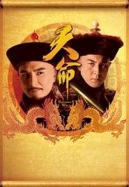 مشاهدة مسلسل Succession War مترجم أون لاين بجودة عالية