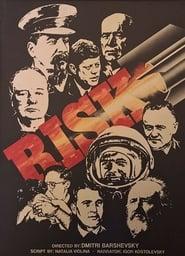 Риск 1988