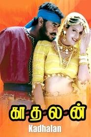 காதலன் 1994
