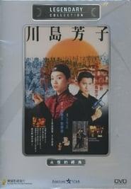 Kawashima Yoshiko: The Last Princess of Manchuria (1990)