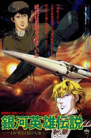 銀河英雄伝説 1988