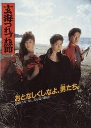 The Ballad of the Sea of Genkai Volledige Film
