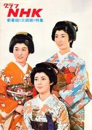 三姉妹 1967