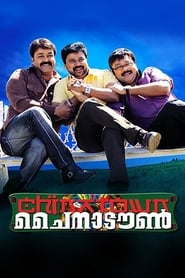 China Town (2011) Malayalam Full Movie Watch Online Free