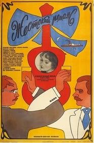 A Cruel Romance (1984)