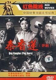 陳世美與秦香蓮 1955