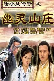 陆小凤传奇之幽灵山庄 2007