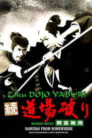 Dojo Challengers 2: Samurai from Somewhere