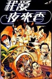 我愛夜來香 (1983)