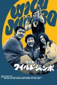 野良猫ロック ワイルドジャンボ (1970)