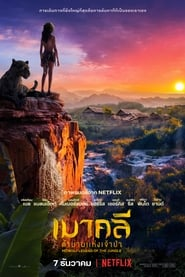 ดูหนัง Mowgli: Legend of the Jungle (2018) เมาคลี ตำนานแห่งเจ้าป่า [ซับไทย]