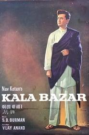 Kala Bazar 1960