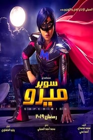 مشاهدة مسلسل Super Miro مترجم أون لاين بجودة عالية