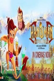 Hanuman Da Damdaar 2017