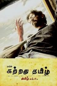 Kattradhu Thamizh (2007) 1080P 720P 420P Full Movie Download