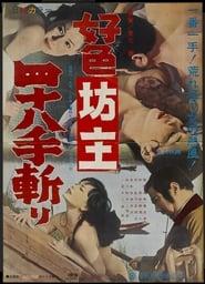 Kôshoku bôzu yon-hachi jû-te kiri 1969