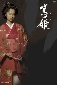 Poster Atsuhime 2008