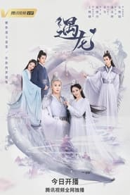 Miss the Dragon poster