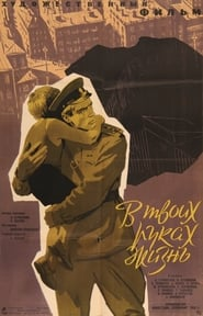 Life in Your Hands (1959)