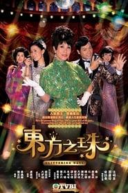 東方之珠 2006