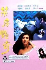 禁房艷奇 (1992)