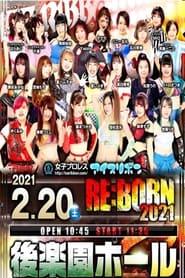 Ice Ribbon New Ice Ribbon #1100 RE:BORN 2021 (2021)