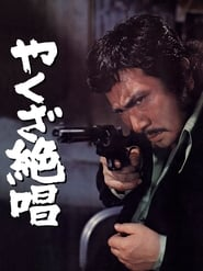 An Ode to Yakuza