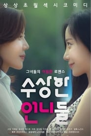 Summer of Director Oh (2016)