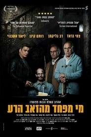 מי מפחד מהזאב הרע (2013)