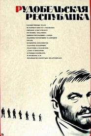 Рудобельская республика 1972