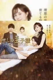 Oshi no Oujisama (2021) / Mi Hermoso Príncipe