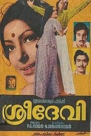 ശ്രീദേവി 1977