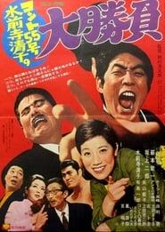 コント55号水前寺清子の大勝負 1970
