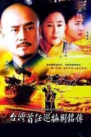 台湾首任巡抚刘铭传 2004
